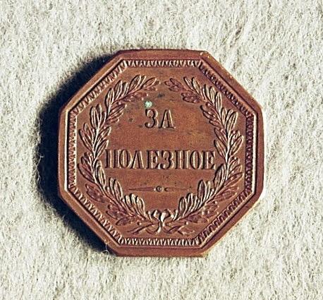 Médaille : Pour des actions utiles, non daté.