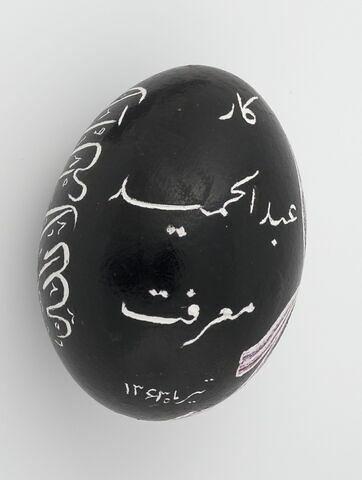 Oeuf calligraphié