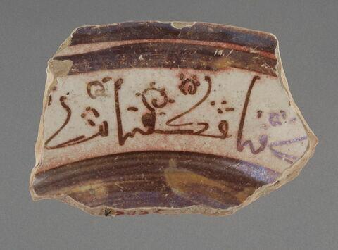Bord de plat à inscription Kufique