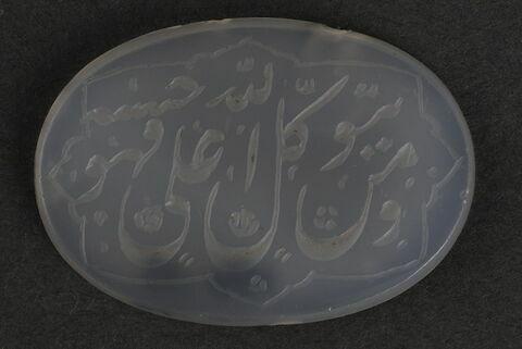 Intaille avec inscription coranique : sourate 65 (La répudiation, al-ṭalāq), partie du verset 3
