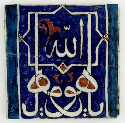 Carreau portant une invocation à Allah
