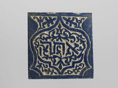 Carreau de revêtement à inscription hébraïque