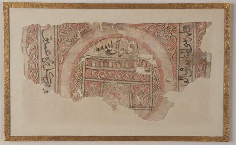 Fragment de rouleau de pèlerinage ou de rouleau talismanique