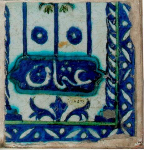 Carreau avec inscription en alphabet arabe