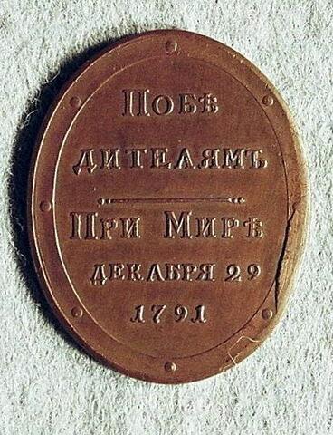 Médaille : Paix avec la Turquie, 1791.