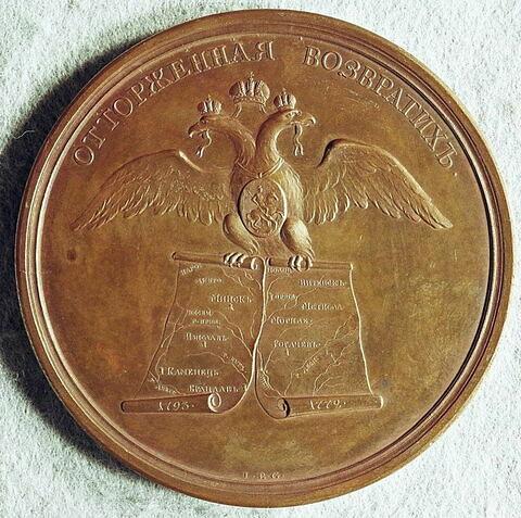 Médaille : Retour à la Russie de terres indûment polonaises, 1793.