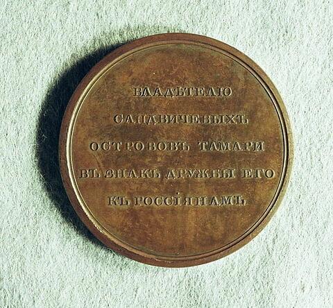 Médaille : Au souverain des îles Sandwich, non daté.