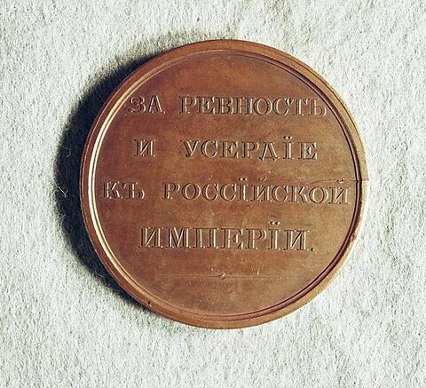 Médaille : Pour le zèle envers l'empire russe, non daté.