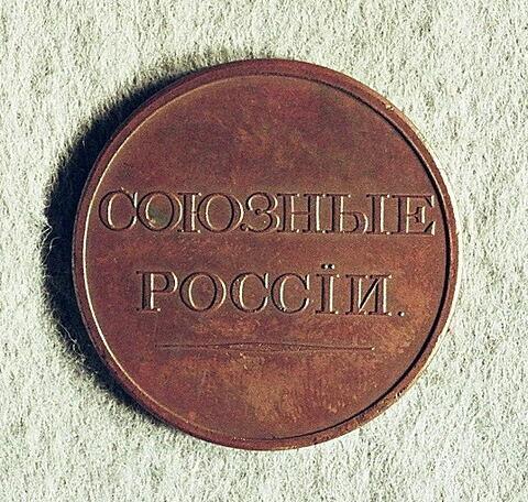 Médaille : Alliés de la Russie, non daté.