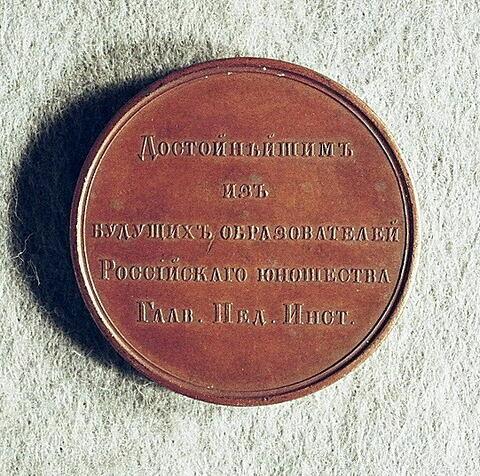 Médaille : Institut pédagogique, non daté.