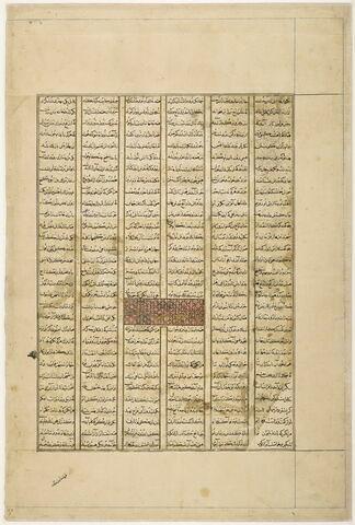 Page de texte du Shahnamah dit « Demotte »