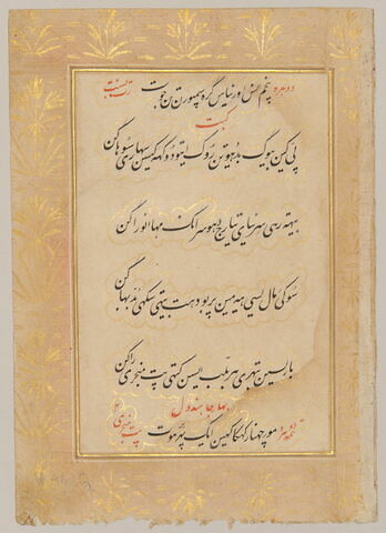 "Page de  texte d'un ""Ragamala"" : Patamangari Ragini"
