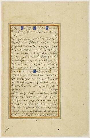 """Page de texte d'un """"Shahnameh"""""""