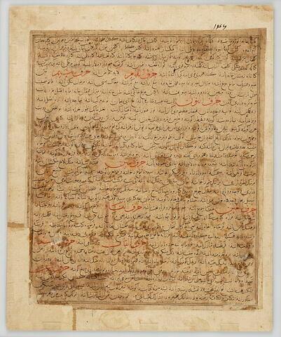 Page d'un Lughat al-fars