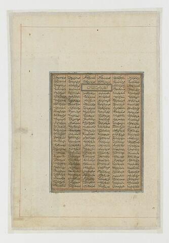 """Page de texte d'un """"Shahnama"""""""