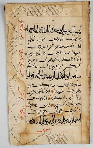 Page d'un coran : Sourate 4 (Les femmes, al-nisāʾ), versets 64 (fin) à 69