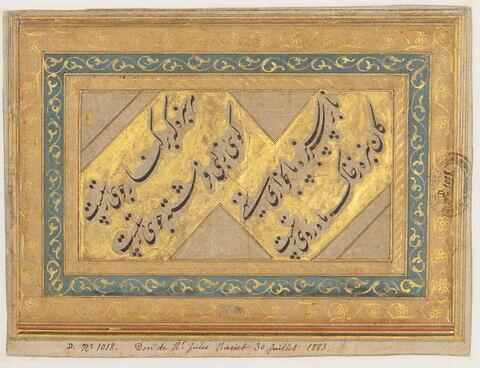 Calligraphie : Quatrain d'Omar Khayyam